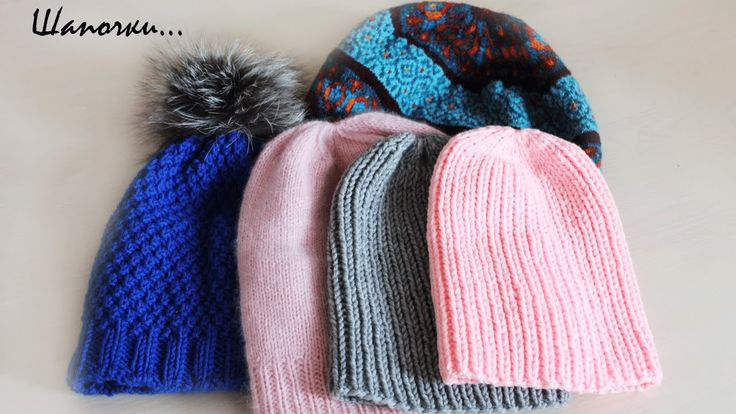 Вязаные ШАПКИ - мои модные женские ШАПКИ How to knit a Hat