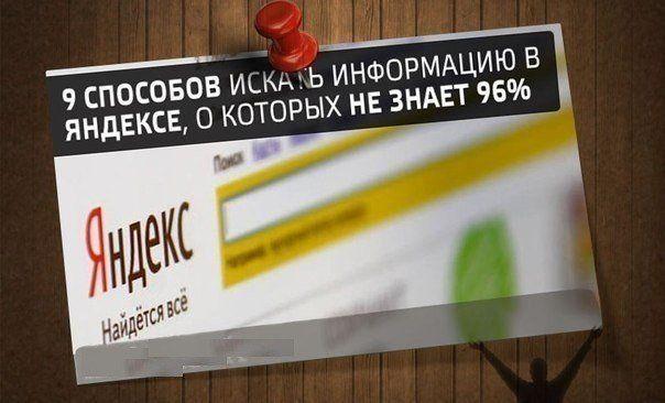 9 способов искать информацию в Яндексе, о которых не знают 96% пользователей   Я - Женщина