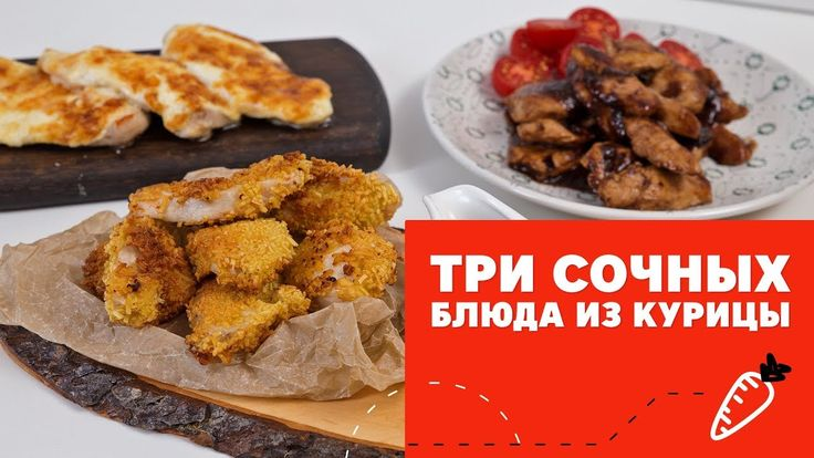 Три рецепта блюд из курицы [eat easy] Предлагаем вам три простых рецепта блюд из курицы. Эти варианты идеально подойдут для сытного обеда и ужина, пробуйте! #сhicken#roll#вкусно#homemade#блюдо#еда#вкуснятина#рецепт#рецепты#recipe#recipes#ideas #creative