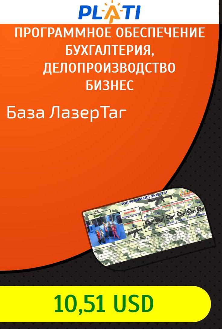 База ЛазерТаг Программное обеспечение Бухгалтерия, делопроизводство Бизнес