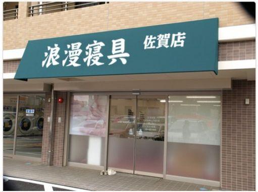 スクエニと佐賀県がコラボ、「ロマンシング佐賀」 | @Atsuhiko Takahashi (アットトリップ)  (via http://attrip.jp/125345/ )