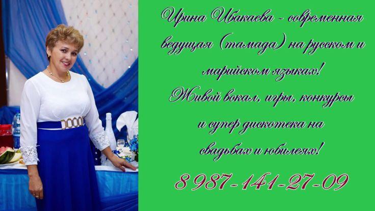 Тамада Ирина Ибакаева г. Нефтекамск