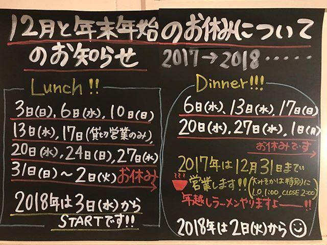 本日29日はお休みを頂いております!  さて、もう12月ですね〜(*´꒳`*) 中通chilloutは感謝を込めて大晦日も営業致します( ˃̶͈̀ロ˂̶͈́)੭ꠥ✴︎ 年越しみんなでワイワイしましょっ!! めでたい日本酒も振る舞いますよーっ🍾 ※赤い文字にも注目(☝︎ ՞ਊ ՞)☝︎笑  食べ納めじゃいっ!!! クリスマスオードブルは絶賛ご予約受付中!!!!!! 【内容】約3〜4名様分  名物!スモーキーポテトサラダ イタリア産生ハム 天使の海老のグリル(4尾) 鶏のコンフィ(2本) 自家製ローストビーフ(200g)  総額7,365円→税込で5,000円!!!! 皆様にプレゼント大特価で🎁ご用意させて頂きます(*´꒳`*) ・ご予約締切  12月17日まで ・限定28個 ・受け渡し  12月21日〜12月25日  17時~18時  お電話お待ちしております!!!! 現在のご予約情報→12月9日は貸切のご予約がございます(`_´)ゞ  #akitagram  #akita #クリスマスオードブル #ラーメン ?! #年越し  #カウントダウン #肉 #秋田 #自家製…