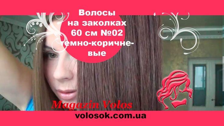 Натуральные волосы на заколках цена. Цена на  накладные волосы на заколк...