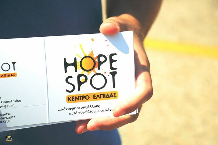 Hope Spot: Κέντρο Ελπίδας