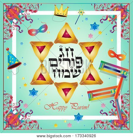 Happy Purim greeting card. Translation from Hebrew: Happy Purim! Purim Jewish Holiday decorative poster with David star of traditional hamantaschen cookies, toy grogger noisemaker on festive background with confetti and vintage ornament. Purim Festival Ve