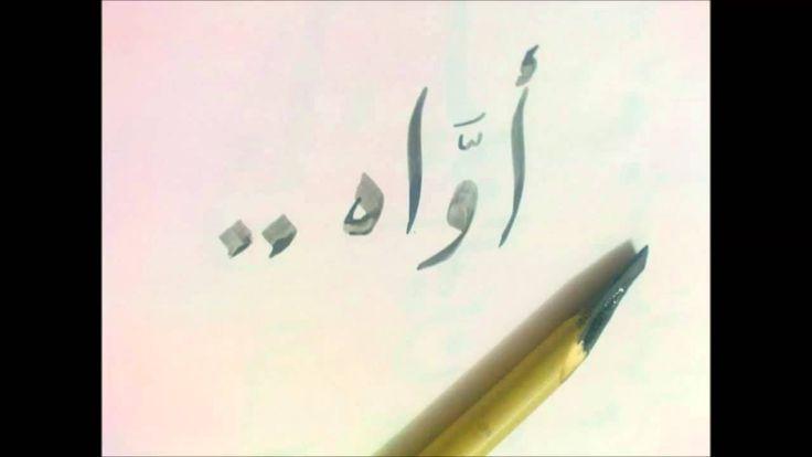 اواه يا قلب محمد عبده Youtube