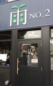 北海道札幌で塩ラーメンを食べるならどこ?若者に人気のおしゃれなおすすめラーメン店「雨は、やさしくNo.2」のメニュー、場所、営業時間。