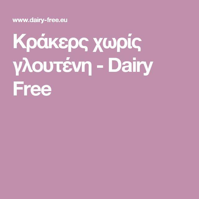 Κράκερς χωρίς γλουτένη - Dairy Free
