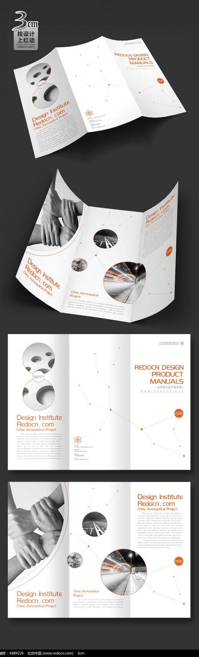 橙色点线创意折页_海报设计/宣传单/广告...