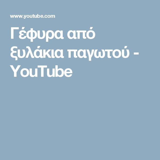 Γέφυρα από ξυλάκια παγωτού - YouTube
