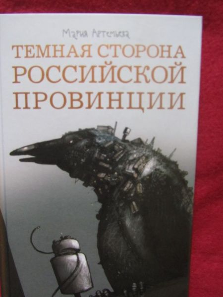 Темная сторона российской провинции. Мария Артемьева - «Темная сторона России порой пугает, тем, что объяснить невозможно»