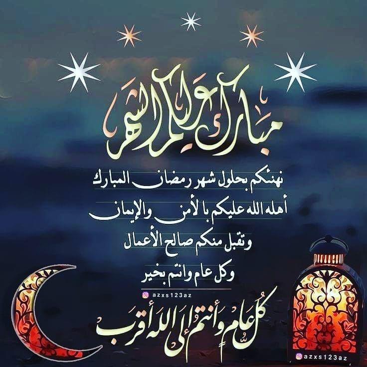Instagram Photo By مملكة الأناقة May 5 2019 At 10 23 Pm Ramadan Kareem Pictures Ramadan Wishes Ramadan Greetings