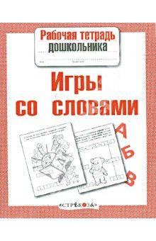 Маврина, Семакина - Рабочая тетрадь дошкольника. Игры со словами обложка книги