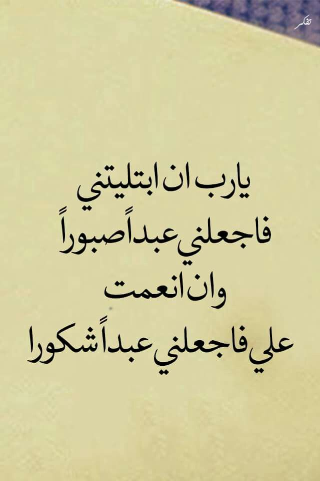 Pin By Assem El Ghatwary On Duea دعاء Words Quotes Spiritual Quotes Islamic Quotes