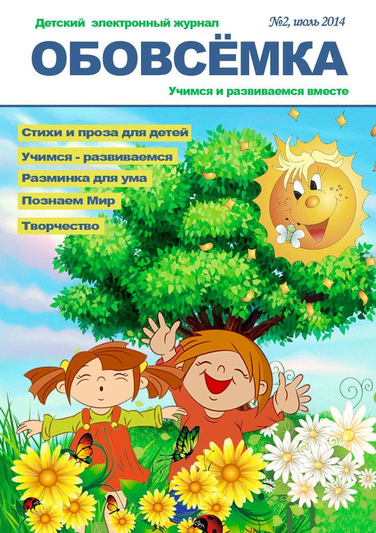 """детский электронный журнала """"Обовсемка2 №2, 2014"""