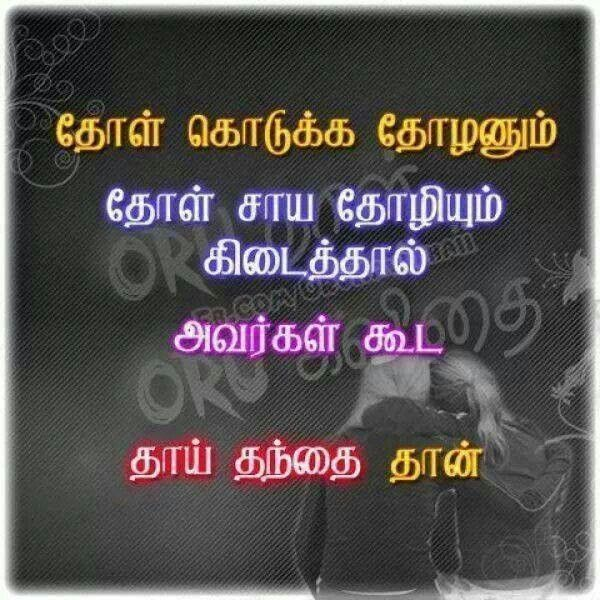 Some Friendship Quotes In Tamil: 1000+ Images About Tamil Kavithaigal On Pinterest