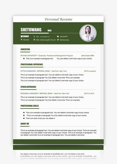 Word Resume Template Ppt Design Lovepik Download