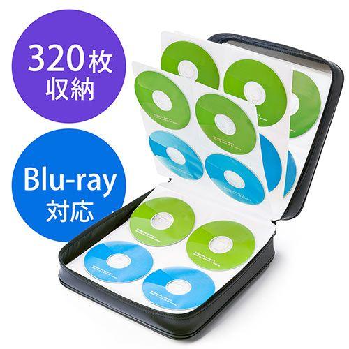 ブルーレイディスク・DVD・CD収納ケース(320枚収納・ブラック)