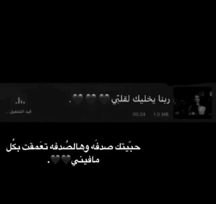 Pin By 3 N A D Al Fayez On Love Love Quotes Arabic Love Quotes Quotes
