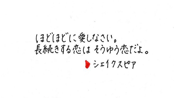 いいね!3件、コメント1件 ― 小春日和さん(@hy027nk)のInstagramアカウント: 「「ほどほどに愛しなさい。長続きする恋は、そうゆう恋だよ。」 ▶︎シェイクスピア なんだか本当にそうだと思イマス、、、。 #手書きツイート #手書き #手書きポスト #名言 #格言」