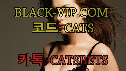 실시간베팅㎍▶ BLACK-VIP。COM ◀┼▶ 코드 : CATS◀┼실시간베팅사이트~실시간토토추천 실시간베팅㎍▶ BLACK-VIP。COM ◀┼▶ 코드 : CATS◀┼실시간베팅사이트~실시간토토추천 실시간베팅㎍▶ BLACK-VIP。COM ◀┼▶ 코드 : CATS◀┼실시간베팅사이트~실시간토토추천 실시간베팅㎍▶ BLACK-VIP。COM ◀┼▶ 코드 : CATS◀┼실시간베팅사이트~실시간토토추천 실시간베팅㎍▶ BLACK-VIP。COM ◀┼▶ 코드 : CATS◀┼실시간베팅사이트~실시간토토추천