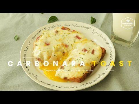 초간단! 까르보나라 토스트 만들기 : How to make Carbonara toast : カルボナーラトースト -Cookingtree쿠킹트리 - YouTube