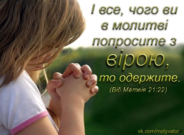 Вірші з Біблії – 170 photos   VK