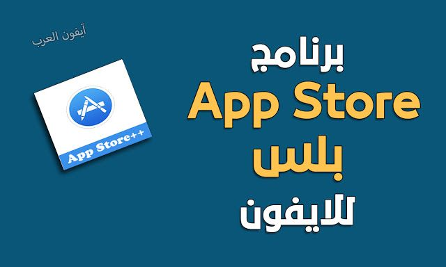 تحميل متجر اب ستور بلس App Store Plus لهواتف آيفون Tech Company Logos Company Logo Allianz Logo