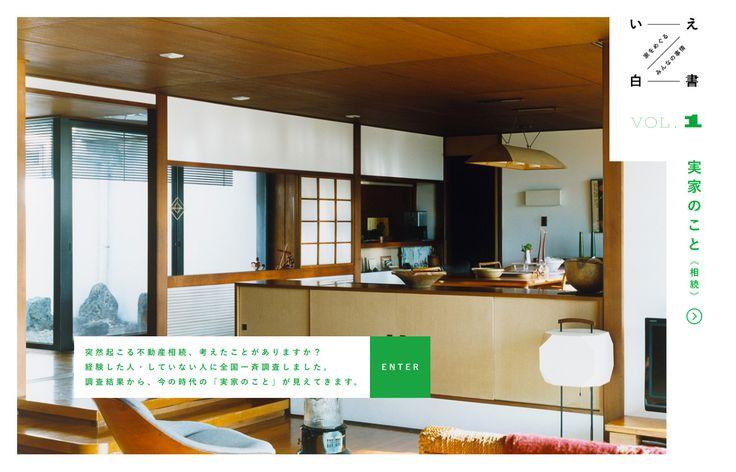 三井のリハウス「いえ白書」では、アンケートで得られた、家をめぐる事情について情報提供しています。VOL1は実家の相続について公開。