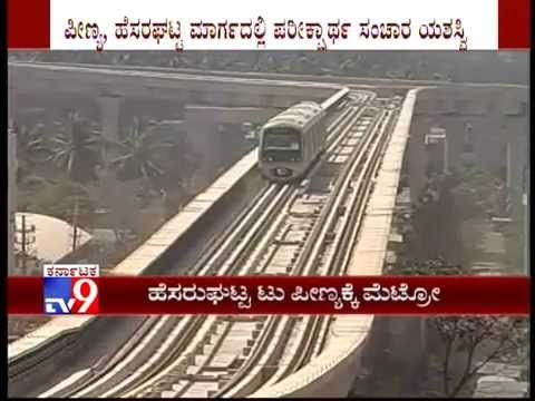 Hessarghatta To Peenya - Namma Metro Reach 3B Test Run 'Successful' - TV9