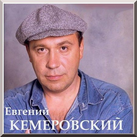 Наш любимый Гость-Евгений Кемеровский