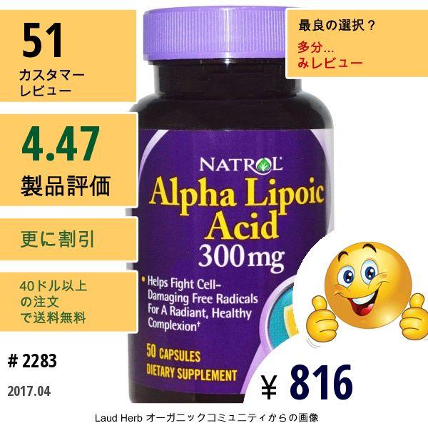 Natrol #Natrol #酸化防止剤 #アルファリポ酸 #アルファリポ酸Mg