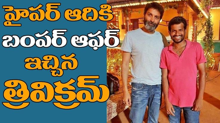 Hyper Aadi has become famous with Jabardast Skits and Punch dialogues. Buzz is that Trivikram Srinivas has given offer to Hyper Aadi in his next film as a writer. Check out the story for more information brought to you by Top Telugu TV.    Subscribe: https://www.youtube.com/channel/UC8Dj-LDol8r7zGnhn0onF0A Like: https://www.facebook.com/TopTeluguTV/ Follow: https://twitter.com/TopTeluguTV/