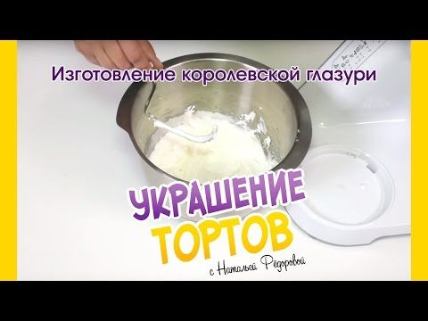 Изготовление королевской глазури - Royal icing recipe - Украшение тортов с Натальей Фёдоровой - YouTube