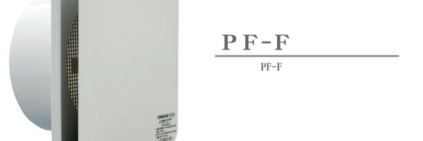 シルファー PF-F|プッシュ式給気レジスター