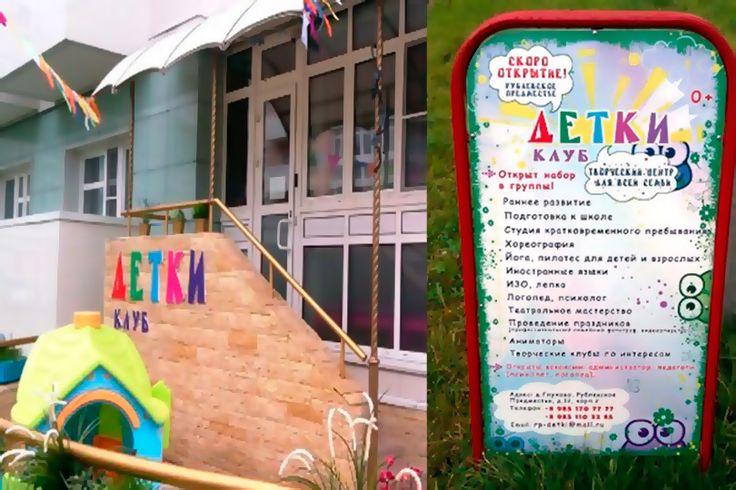 Детский сад в Рублевском Предместье