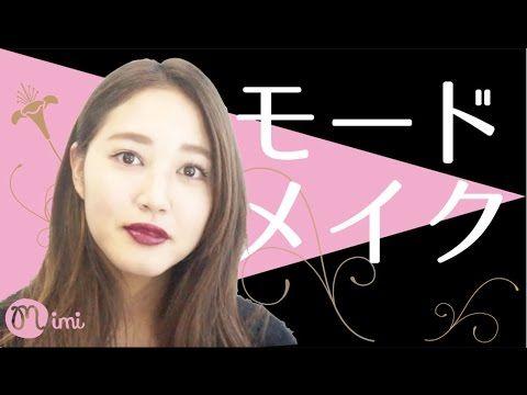 モードメイク 阿島ゆめ編-How To Make Up-♡mimiTV♡ - YouTube