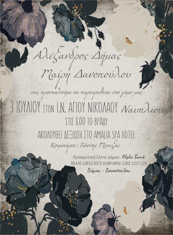 Προσκλητήριο γάμου με πλαίσιο από σκουρόχρωμα λουλούδια ακουαρέλας