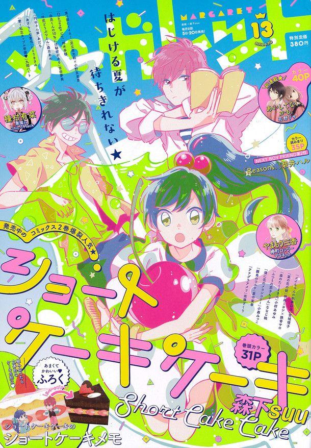 喧嘩ばかりだった許嫁と高校で再会、花野リサの新連載がマーガレットで(画像 2/2) - コミックナタリー