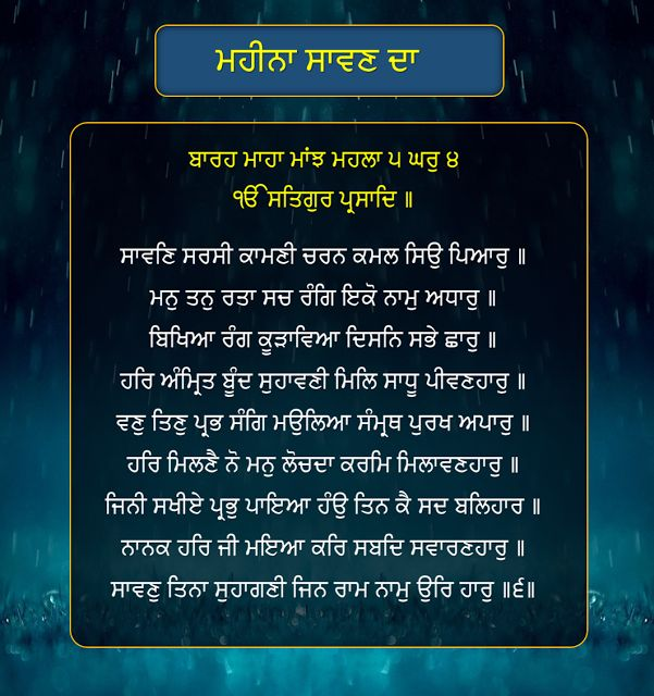 Sri Guru Granth Sahib Ji Quotes: ਸਾਵਣ, ਸਾਵਣਿ, ਸਾਉਣ Saavan Gurbani Quotes Fro Sri Guru Granth Sahib Ji ਵਾਹਿਗੁਰੂ