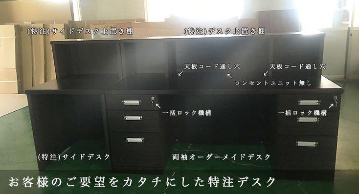オーダーメイド机・特注デスク通販【書斎家具通販】
