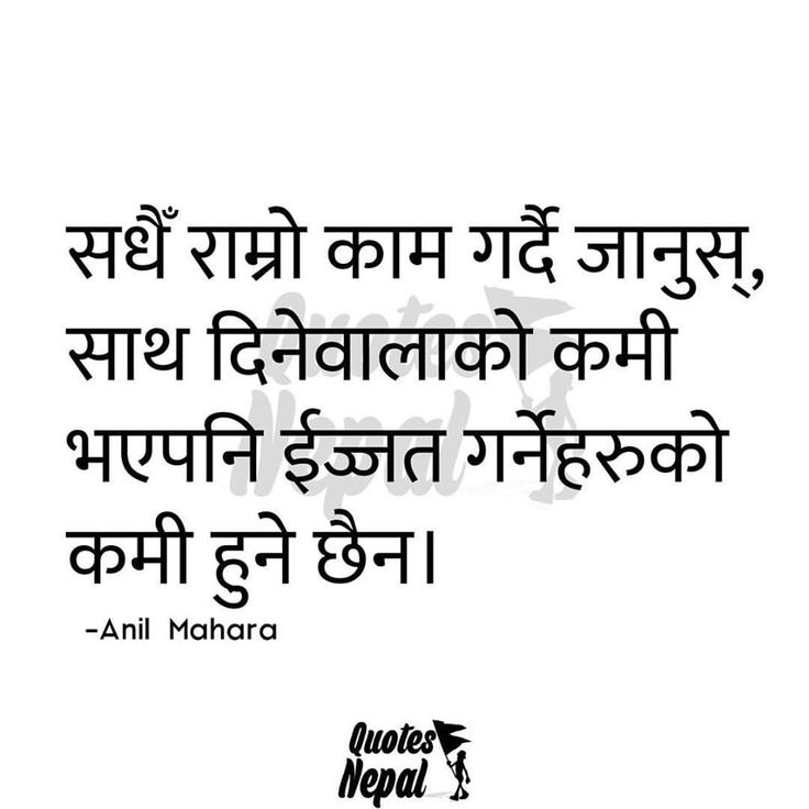 Funny Nepali Quotes For Facebook: Quotes, Poems, My Images
