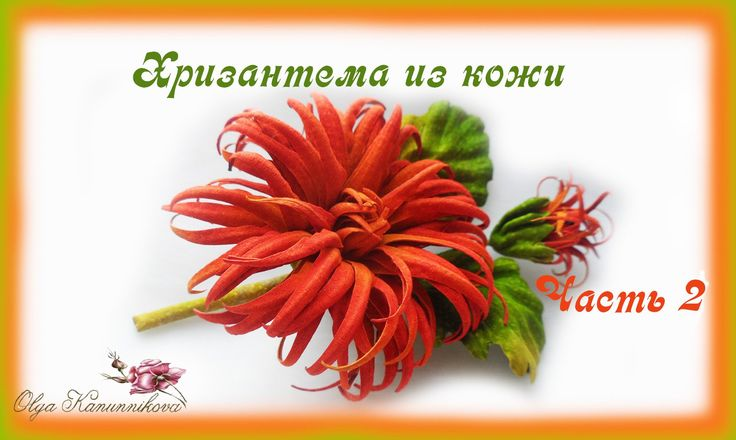 Хризантема из кожи. Часть 2