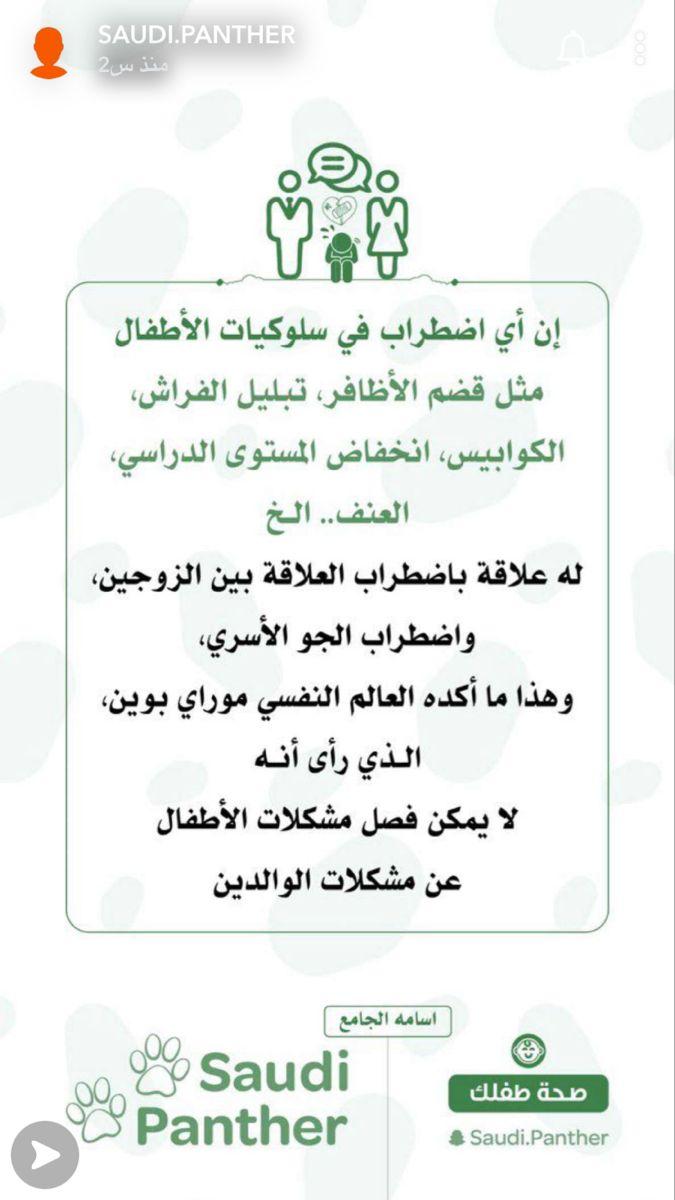 Pin By ː Iss Yaa On الحمل و الولادة و التربيه Baby Education Baby Information Childrens Education