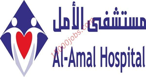 متابعات الوظائف مستشفى الأمل في البحرين تعلن عن وظائف لعدة تخصصات وظائف سعوديه شاغره Logos Adidas Logo Hospital