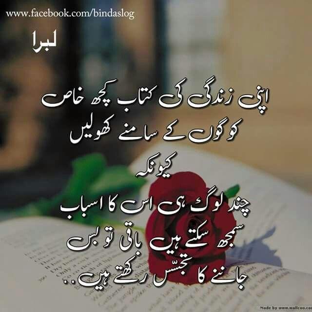 Pin By Anmol Chandni On Life Diary Love Poetry Urdu True Words Deep Words