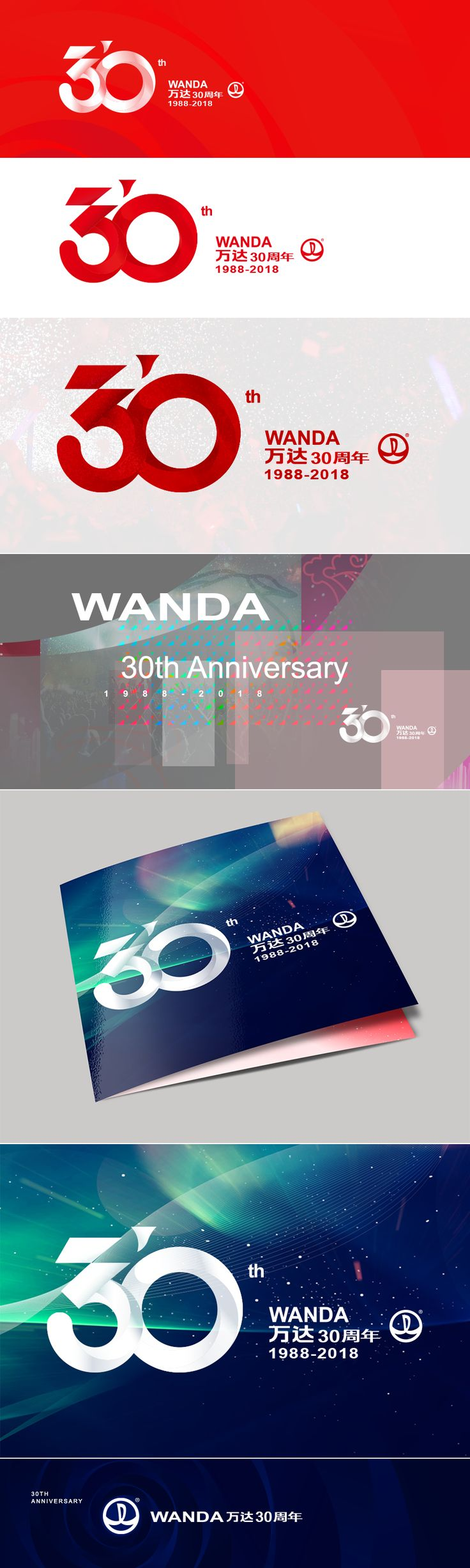 Wanda 30th anniversary logo design