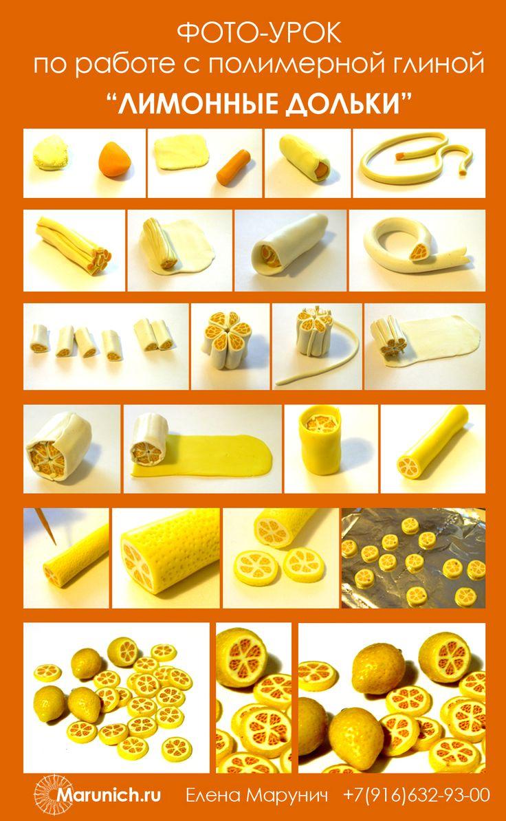 украшения из полимерной глины своими руками, полимерная глина уроки, полимерная глина мастер-класс, мастер-класс елены марунич, лимоны из по...