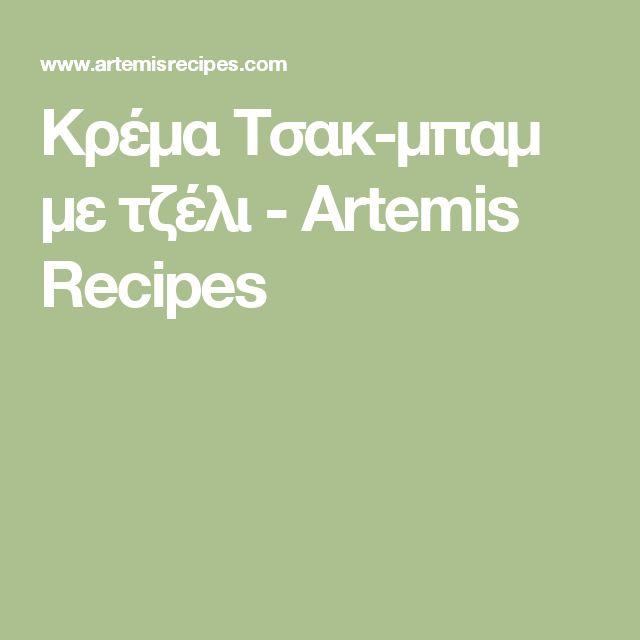 Κρέμα Τσακ-μπαμ με τζέλι - Artemis Recipes